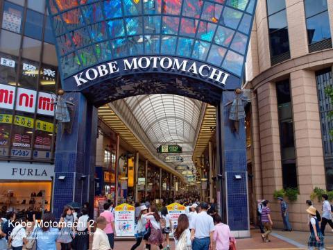 神戸・元町商店街