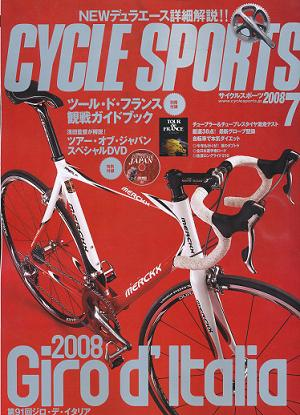 サイクルスポーツ7