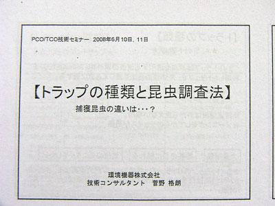 セミナー20.611-2
