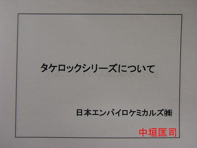セミナー20.611-3