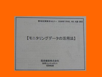 セミナー20.7.9-1