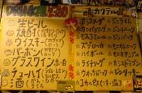 20090730_menu1s.jpg