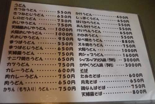 menu_20090304204324.jpg