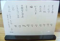 suzukuri_5s_20090116130720.jpg