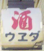 ueda_kanban.jpg