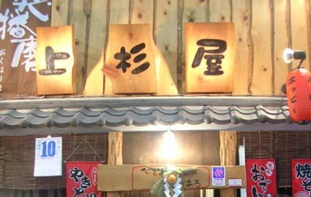 uesugiya_1.jpg