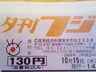 夕刊フジ20081014