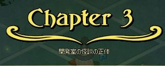 EP4チャプター3開始