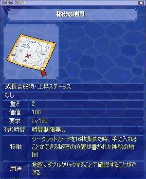 シークレットカード3