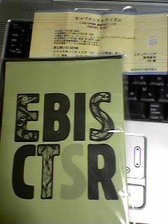 恵比寿特典CD