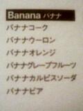 051120バナナメニュー.JPG