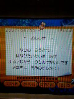 20070803230148
