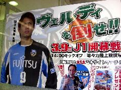 080305川崎駅告知JPG