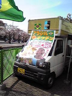 ブラジルキッチンカー