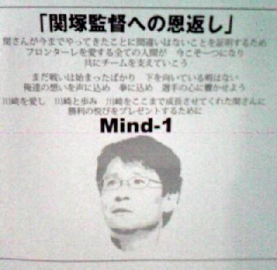 関さんMind1
