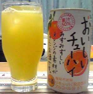 オレンジその1