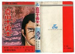真田十勇士 第6巻 柴田錬三郎/本宮ひろ志 集英社