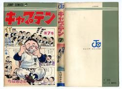 キャプテン 第7巻 ちばあきお 集英社