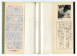 サイボーグ009 第7巻 石森章太郎 秋田書店