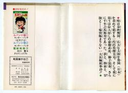 戦国獅子伝 第7巻 辻真先/横山光輝 双葉社