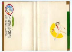 エースをねらえ! 第7巻 山本鈴美香 集英社