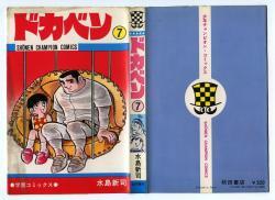 ドカベン 第7巻 水島新司 秋田書店