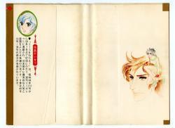 エースをねらえ! 第8巻 山本鈴美香 集英社