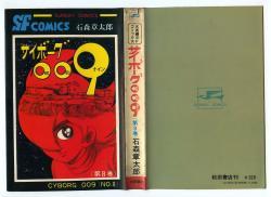 サイボーグ009 第8巻 石森章太郎 秋田書店