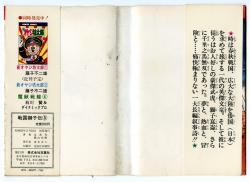 戦国獅子伝 第8巻 辻真先/横山光輝 双葉社