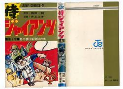 侍ジャイアンツ 第8巻 梶原一騎/井上コオ 集英社