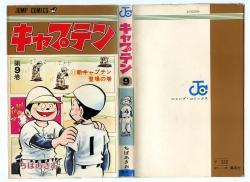 キャプテン 第9巻 ちばあきお 集英社