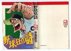 野球狂の詩 第9巻 水島新司 講談社