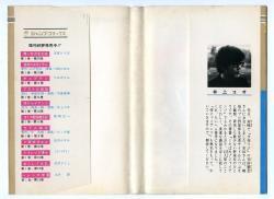侍ジャイアンツ 第9巻 梶原一騎/井上コオ 集英社