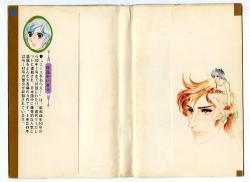 エースをねらえ! 第9巻 山本鈴美香 集英社