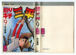 釣りキチ三平 第9巻 矢口高雄 講談社