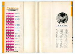 キャプテン 第10巻 ちばあきお 集英社