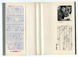サイボーグ009 第10巻 石森章太郎 秋田書店