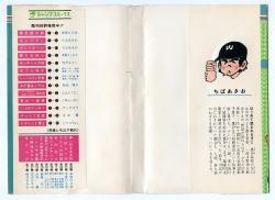 プレイボール 第10巻 ちばあきお 集英社