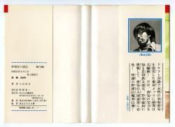 野球狂の詩 第11巻 水島新司 講談社