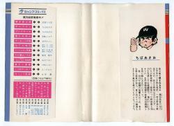 プレイボール 第11巻 ちばあきお 集英社
