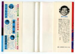 秘密探偵JA 第11巻 望月三起也 少年画報社