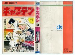 キャプテン 第12巻 ちばあきお 集英社