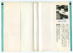 ワイルド7 第12巻 望月三起也 少年画報社