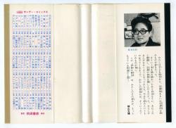 伊賀の影丸 第12巻 横山光輝 秋田書店