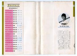 キャプテン 第13巻 ちばあきお 集英社
