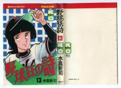 野球狂の詩 第13巻 水島新司 講談社