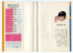 プレイボール 第13巻 ちばあきお 集英社