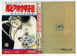 男どアホウ甲子園 第14巻 佐々木守/水島新司 秋田書店