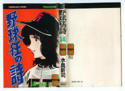 野球狂の詩 第14巻 水島新司 講談社