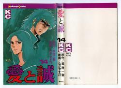 愛と誠 第14巻 梶原一騎/ながやす巧 講談社